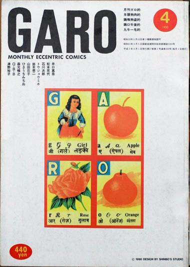 garo-cover-