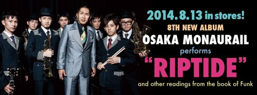Osaka Monaurail Riptide